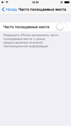 Отключение служб геолокации в iOS 7