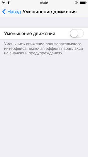 Выключение параллакс-эффекта в iOS 7
