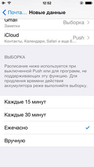 Увеличение временного интервала проверки почтовых писем в iOS 7