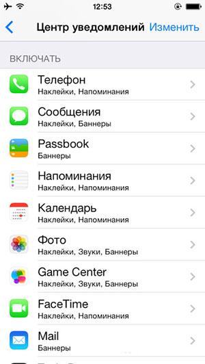 Отключение уведомлений от приложений и виджетов в iOS 7