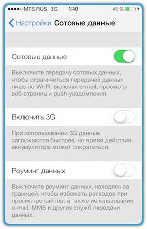 Отключение 3G в iOS 7