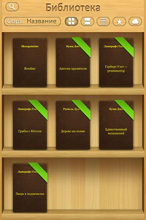 Удобная читалка для iPad
