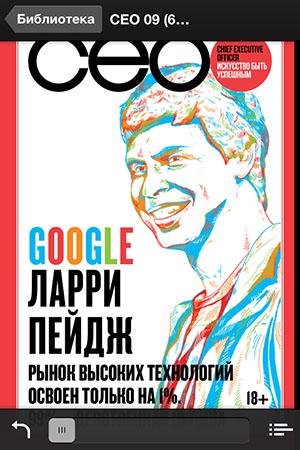 Деловой журнал для iPhone