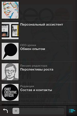 Деловой журнал для iPad