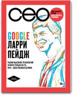 Журнал CEO