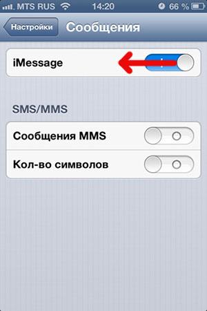 Деактивация iMessage
