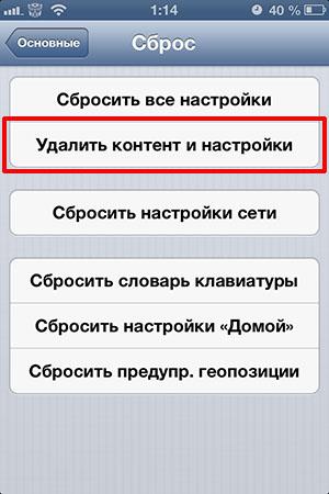 Полное удаление всех данных с iPhone