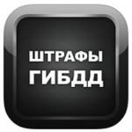 Штрафы ГИБДД: Информация по штрафам ГИБДД на вашем iPhone