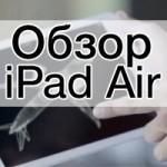 Обзор iPad Air [Видео]