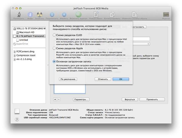 Создание загрузочной флешки для mac oc lion юнибеаст. Противостояние европ