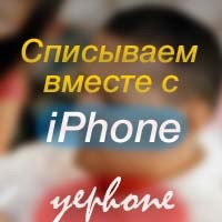 списываем вместе с iphone
