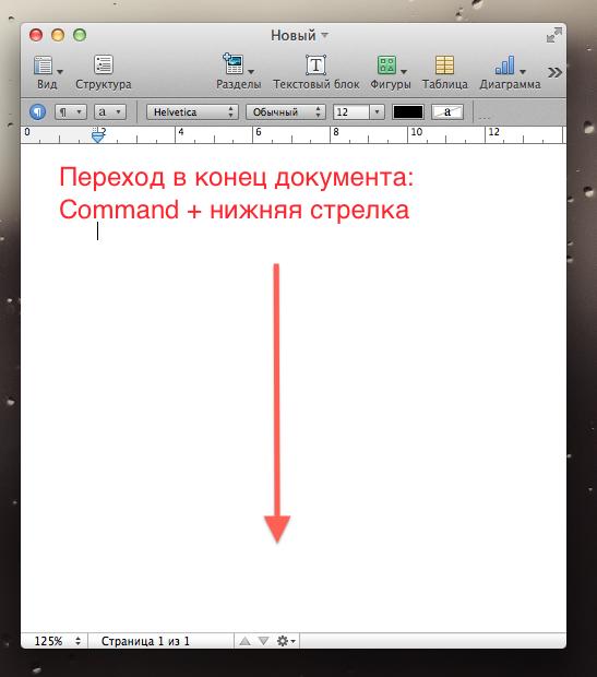 переход в конец документа