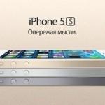 Официальные продажи iPhone 5s и 5c в России начнутся 25 октября