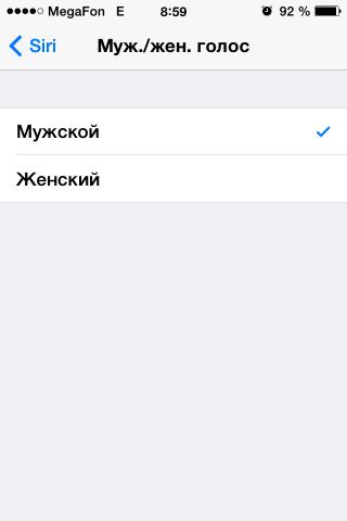 голос Siri