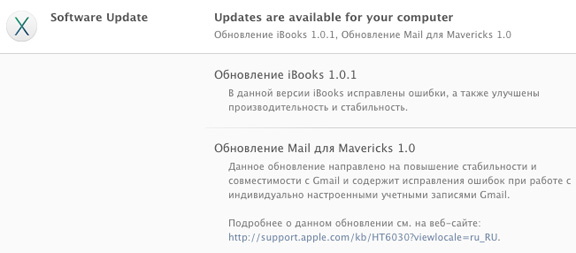 Mail и iBooks для OS X Mavericks