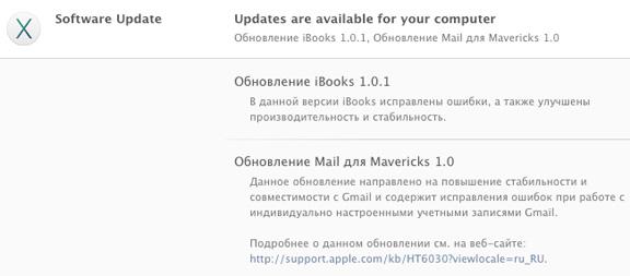 Mail и iBooks для OS X Mavericks