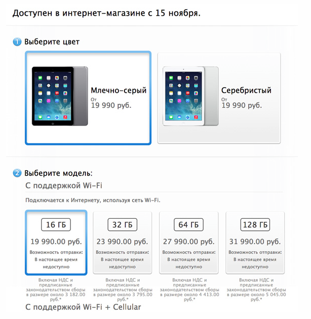 ipad mini 2 air price