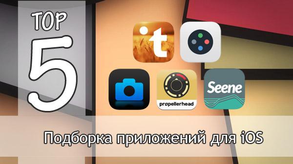 Тор-5: интересные приложения для iOS