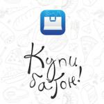 «Купи батон» — очень удобный список покупок с дизайном в стиле iOS 7