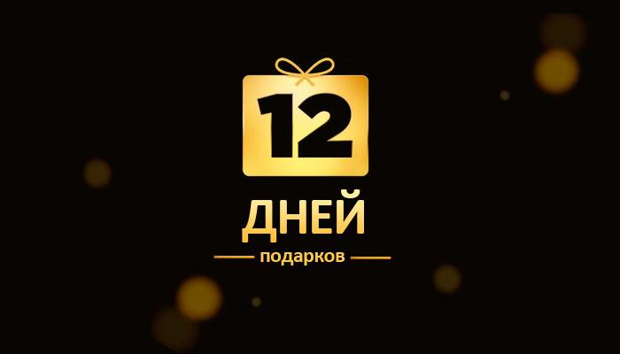 «12 дней подарков»