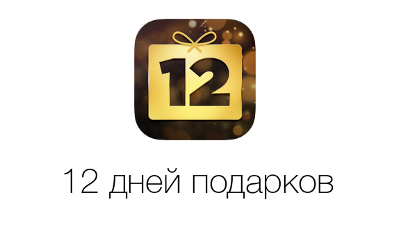 12 дней подарков от Apple