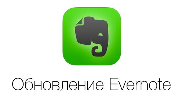 Обновление Evernote