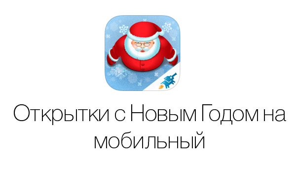 Открытки с Новым Годом на мобильный