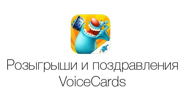 Розыгрыши и поздравления VoiceCards