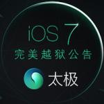 Evad3rs отключили пиратский магазин приложений в джейлбрейке iOS 7