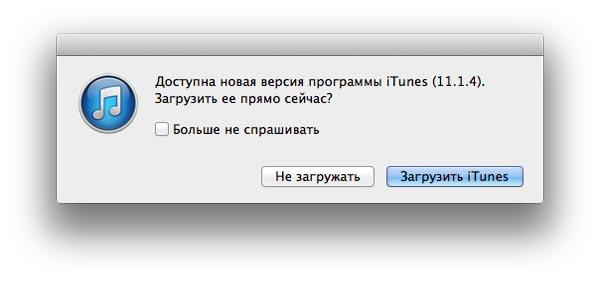 iTunes 11.1.4