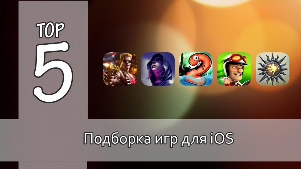 Тор-5: интересные игры для iOS. Выпуск №4