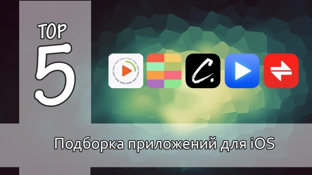 Тор-5: интересные приложения для iOS. Выпуск №6