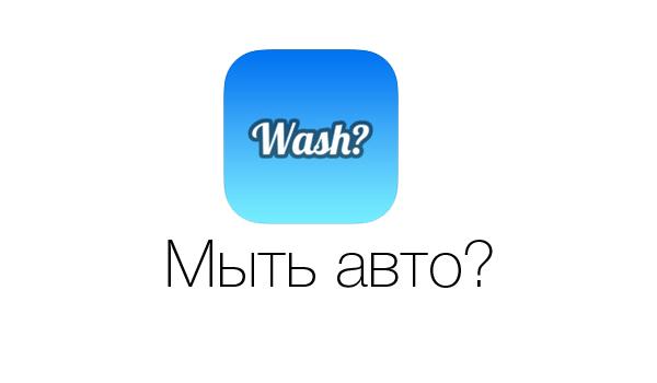 Wannawash
