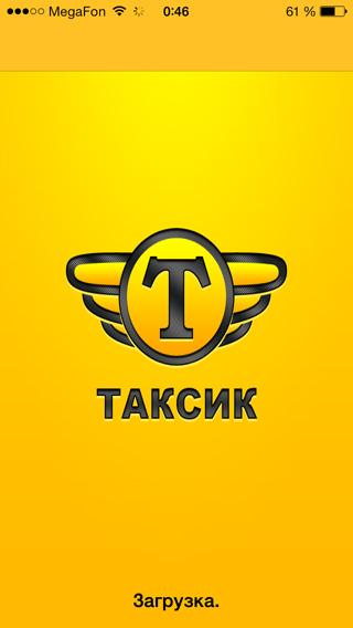 заказ такси c iphone