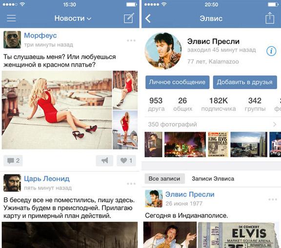 ВКонтакте для iOS 7