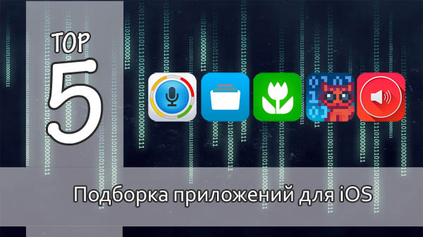 Тор-5: интересные приложения для iOS. Выпуск №8