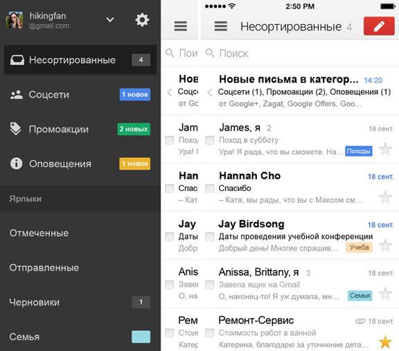 Gmail 3.0