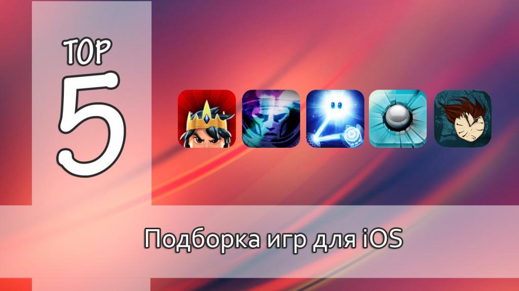 Тор-5: интересные игры для iOS. Выпуск №8