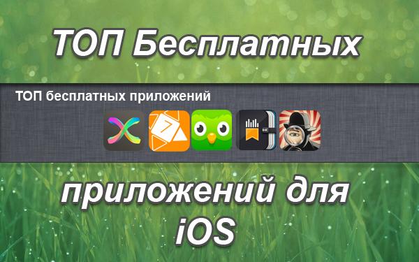 ТОП бесплатных приложений для iOS. Выпуск №4
