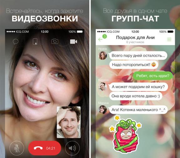 ICQ для iOS