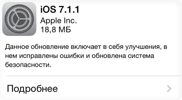 ios 0.1.1