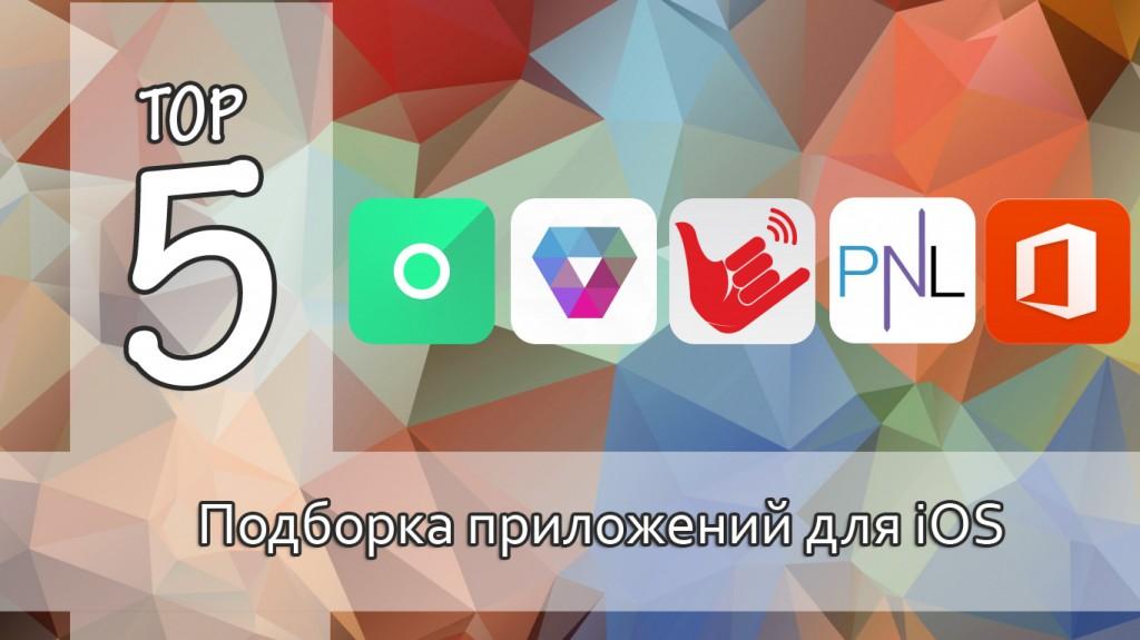 Тор-5: интересные приложения для iOS. Выпуск №9