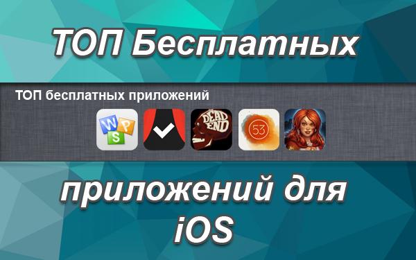 ТОП бесплатных приложений для iOS. Выпуск №6