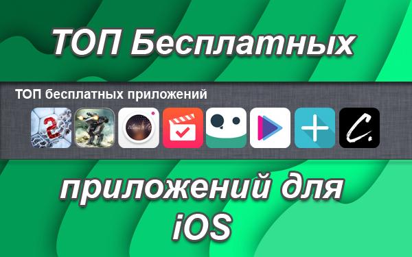 ТОП бесплатных приложений для iOS. Выпуск №7