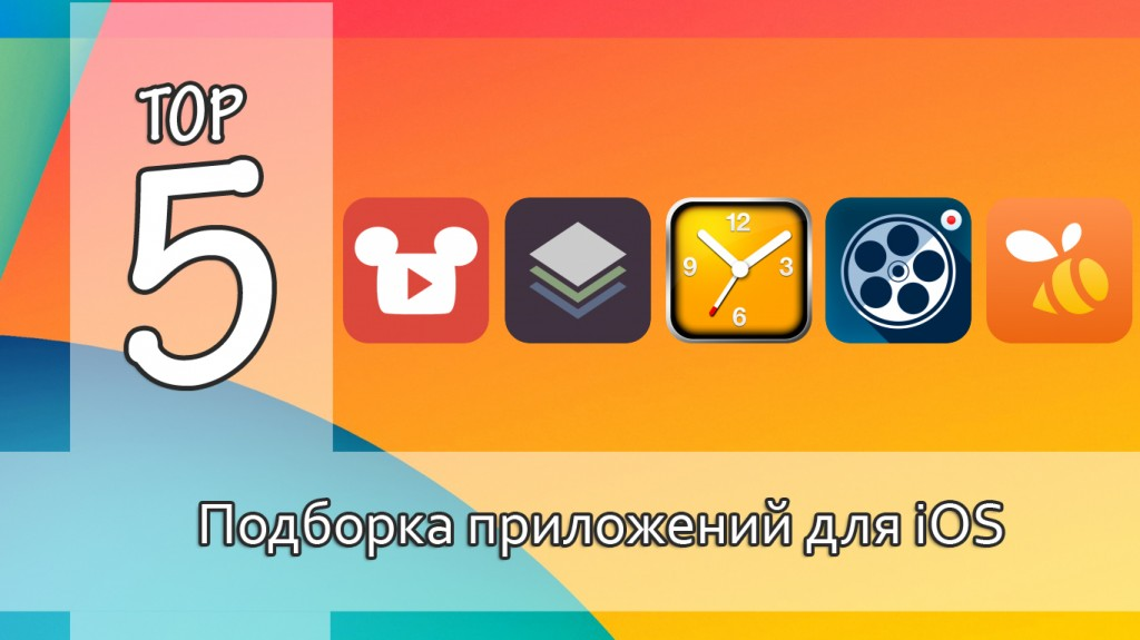 Тор-5: интересные приложения для iOS. Выпуск №12
