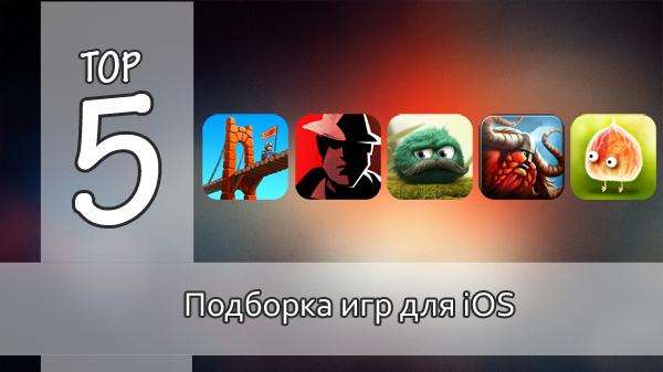 Тор-5: интересные игры для iOS. Выпуск №12