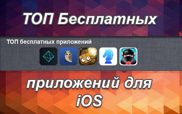 ТОП бесплатных приложений для iOS. Выпуск №8