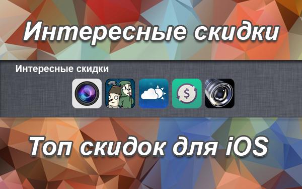 ТОП интересных скидок. Выпуск №9
