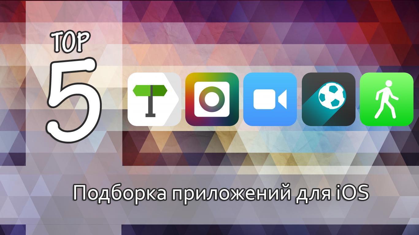 Тор-5: интересные приложения для iOS. Выпуск №14