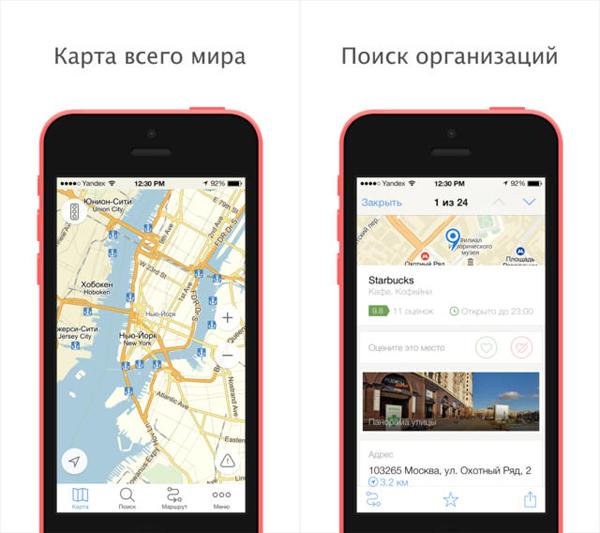 Яндекс. Карты 3. 93 для windows mobile.